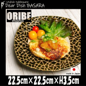 monoORIBE スクエアプレート22.5 緑色の陶器磁器の食器 おしゃれな業務用洋食器 スクエアプレート お皿大皿平皿|deardishbasara