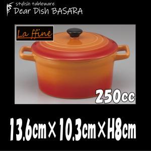 【サイズ】13.6cm×10.3cm×H8cm 260cc 【カラー】オレンジ     ※画像と実際...