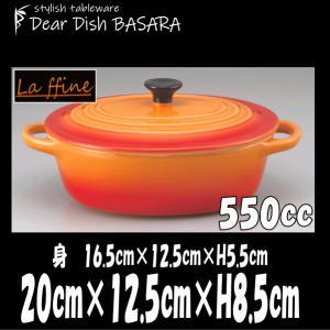 ラ・フィーヌ 17cm楕円キャセロールOR オレンジ オーブン対応キャセロールグラタン皿ドリア皿 陶...
