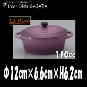 ミニ楕円ココットVL バイオレット オーブン対応キャセロールグラタン皿ドリア皿 陶器磁器の耐熱食器 ...