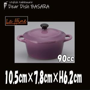 ミニ丸ココットVL バイオレット オーブン対応キャセロールグラタン皿ドリア皿 陶器磁器の耐熱食器 お...