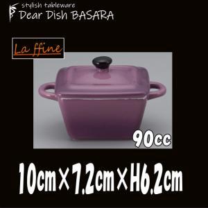ミニ角ココットVL バイオレット オーブン対応キャセロールグラタン皿ドリア皿 陶器磁器の耐熱食器 お...