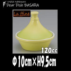 ミニタジンGR グリーン オーブン対応キャセロールグラタン皿ドリア皿 陶器磁器の耐熱食器 おしゃれな...