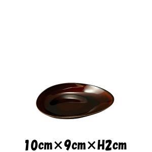 Moule&Clam クラム10cm べっ甲 茶色の陶器磁器の食器 おしゃれな業務用洋食器 お皿中皿...