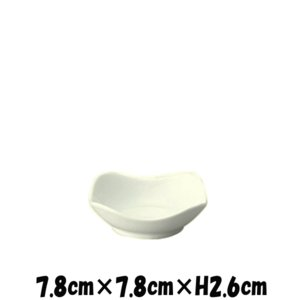 SQ8cm深皿 白い陶器磁器の食器 おしゃれな業務用洋食器 スクエア お皿小皿深皿|deardishbasara