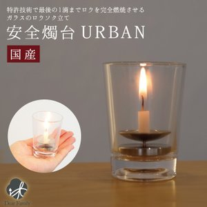 完全燃焼 ガラス製ロウソク立て アーバン URBAN