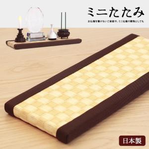 ミニ畳 市松模様 たたみ 小さい 供養台 仏壇 敷物 畳 マット 手元供養