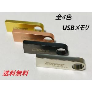 USBメモリ 32GB 全4色カラー USB2.0対応メタル 小型 防水 耐衝撃 ポイント消化 プレ...