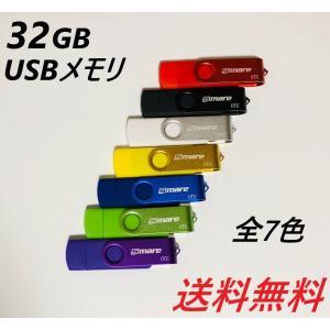 USBメモリ 32GB  全7色  パソコン対応 アンドロイド対応 プレゼント ポイント消化の画像