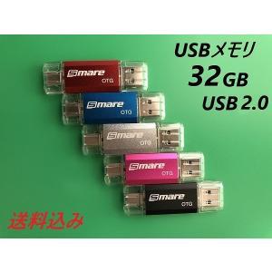 USBメモリ USB-C 32GB  全5色 USB2.0 パソコン対応 アンドロイド対応 MacO...