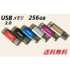 USBメモリ 256GB  全7色カラー USB3.0 高速読み込み138MB/s パソコン対応 ア...