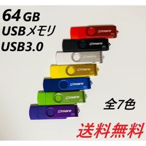 USBメモリ 64GB  全7色 USB3.0 高速読み込み98MB/s パソコン対応 アンドロイド...