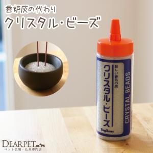 ペット仏具 香炉灰の代用品 クリスタル・ビーズ 灰 ビーズ灰