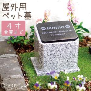 ペット墓石 ペット骨壷をおさめる 屋外埋葬用 4寸骨壷サイズ お墓