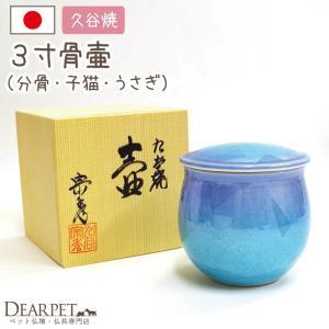 ペット仏具 ミニ骨壷 銀彩 3寸 ブルー