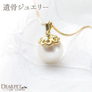 ペット用仏具 遺骨ペンダント メモリアル Soul Jewelry ホワイトパール&クローバー