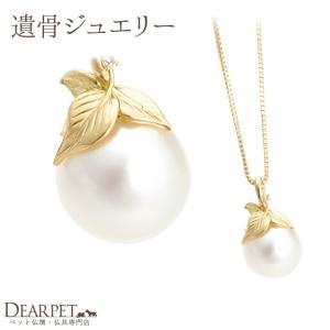 ペット用仏具 遺骨ペンダント メモリアル Soul Jewelry ホワイトパール&リーフ