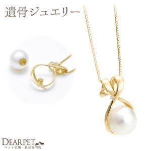 ペット用仏具 遺骨ペンダント メモリアル Soul Jewelry ホワイトパール&ループ