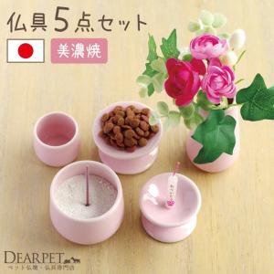 ペット仏具 セット 5点セット ピンク  線香・ロウソクサン...