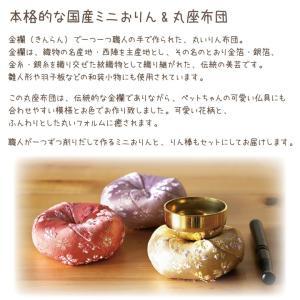 ペット仏具 丸布団 おりんセット ミニ 国産の詳細画像1