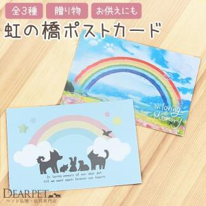 虹の橋ポストカード ネコポス対応