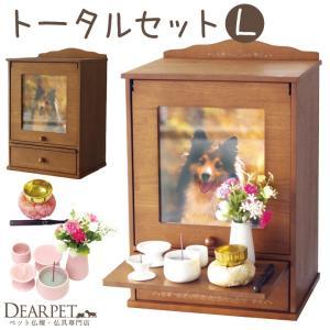 ペット仏壇 かわいい ペット仏具セット ボックス Lサイズ ブラウン