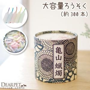 ペット仏具 亀山五色蝋燭の関連商品9