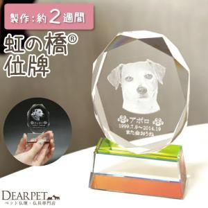 ペット位牌 スタイリッシュ クリスタル  メモリアル ペット供養 ペット用位牌 彫刻無料 写真入り