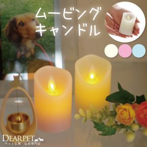 ペット仏具 ムービングキャンドル ミニ ライト ろうそく キャンドル LED ライト かわいい 犬 ...