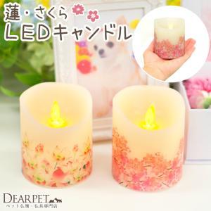 ペット仏具 電池式 LED キャンドル 灯ととなり 蓮 さくら 桜 お供え お悔み 蝋燭 電子ろうそ...