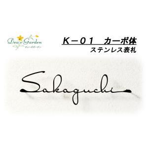 表札 ステンレス切り文字 K−01 カーボ体 カフェ風おしゃれな表札|deasgarden
