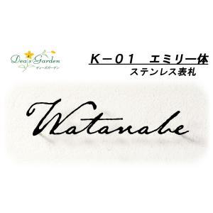 表札 ステンレス 切文字 K−01 エミリー体 カフェ風おしゃれな表札|deasgarden
