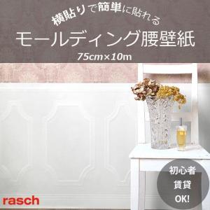 壁紙 rasch ラッシュ 白 モールディング 腰板柄 116458   輸入壁紙  クロス  DIY モールド  腰壁 ペイント可  ホワイト シノワズリ|decoall