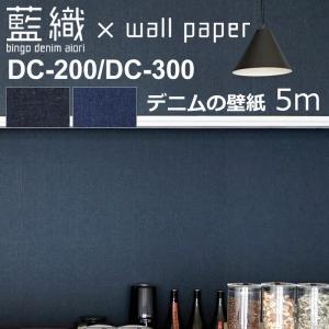 壁紙 張り替え デニム おしゃれ おすすめ デニム壁紙【藍織 aiori】DC-200 DC-300 denim 5m 選べる2色 ジーンズ のりなし デニム生地 本物|decoall