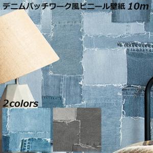 壁紙 張り替え おしゃれ デニム おすすめ KAB5107 5108  デニムパッチワーク 10m ビニールクロス|decoall