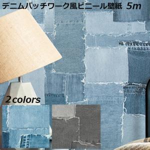 壁紙 張り替え おしゃれ デニム おすすめ   KAB5107 5108  デニムパッチワーク 5m ビニールクロス|decoall