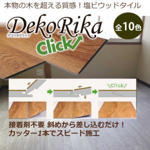デコリカクリック  置くだけ簡単施工 賃貸OK フローリング材 フロアタイル 床材 接着剤不要 汚れに強い DIY向き 賃貸OK はめ込み式|decoall