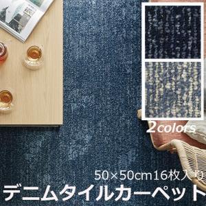 床材 カーペット デニムフロアCT カーペットタイル DMC-501 DMC-502 2色  16枚 ケース販売(4平米) 置き敷き 敷くだけ パイル |decoall