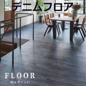床材 フロア デニムフロア FT  ビニル床タイル DMH-201(22枚/ケース販売) 内装 リフォーム 置くだけ 敷くだけ 簡単|decoall
