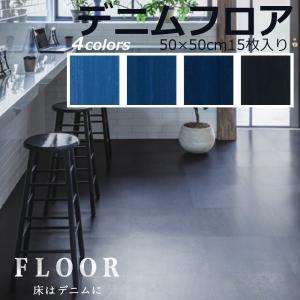 床材 フロア タイル デニムフロア KT DMT-401 DMT-402 DMT-403 DMT-404 15枚入り ケース販売 4色 内装 リフォーム|decoall