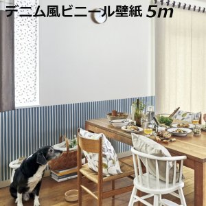 壁紙 張り替え おしゃれ デニム風  おすすめ  KEF6346 5m ビニールクロス DIY ストライプ 青 白|decoall