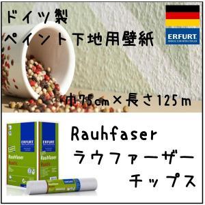 ドイツ製塗装下地用壁紙 Rauhfaser(ラウファーザー) Tipsチップス (75cm巾×125m巻) DIY 輸入壁紙 ホワイト 白 塗替えOK|decoall