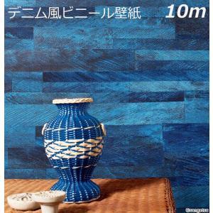 壁紙 張り替え おしゃれ デニム おすすめ   KGS359  10m ビニールクロス 青 ブルー ビニール壁紙|decoall