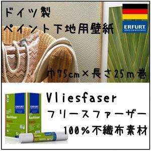 ドイツ製塗装下地用壁紙 Vliesfaser(フリースファーザー) 塗り替えOK 100%不織布製 (75cm巾×25m巻) DIY 輸入壁紙 ホワイト 白|decoall