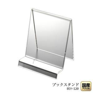 山型ブックスタンド120【ノート/本/CD/DVD/ブルーレイ/文庫本/メモ帳/日記帳】
