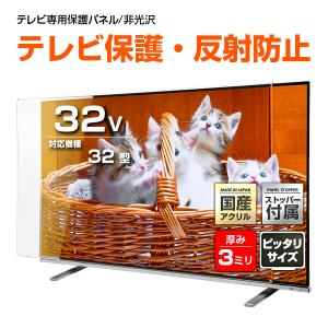 液晶テレビ保護パネル32型(32インチ)ノングレ...の商品画像