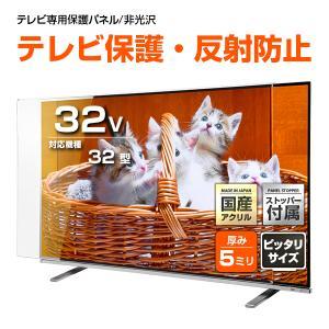 液晶テレビ保護パネル ノングレア 32型(32インチ) 『厚5ミリ特厚タイプ』 採寸不要!