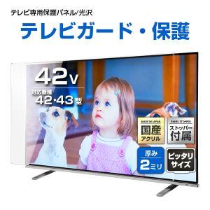 液晶テレビ保護パネル42型(42インチ)クリアパネル『厚2ミリ通常タイプ』 採寸不要!