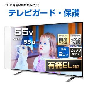 液晶テレビ保護パネル55型(55インチ)クリアパネル【厚2ミリ通常(光沢グレア仕様)】55型対応【テレビ保護カバー・4K・8K・有機EL対応】|decodecoshop