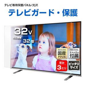 液晶テレビ保護パネル32型(32インチ)クリアパネル『厚3ミリ重厚タイプ』 採寸不要!